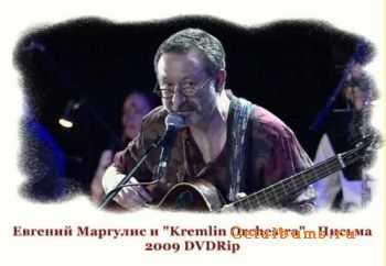 "������� �������� � ""Kremlin Orchestra"" - ������ (2009) DVDRip"