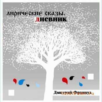 Дмитрий Француз - Лирические Сказы. Дневник (2012)