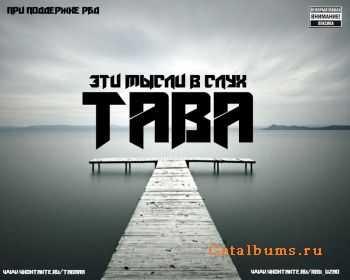 Taba - Эти мысли вслух (2012)