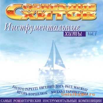 VA - Инструментальные хиты vol.1 (2004)