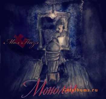 Мол Пазл - Монолог EP (2012)