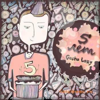Gosha Lazy - 5 ��� (2012)