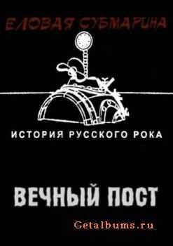 Александр Башлачев - Вечный пост Еловая субмарина (2006) SATRip
