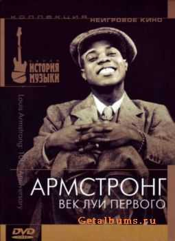 Армстронг: Век Луи Первого (2001) DVDRip