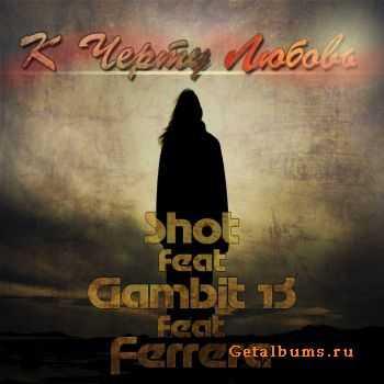 Gambit 13 ft. Shot & Ferrera � � ����� ������ (2012)