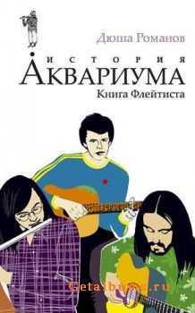 Дюша Романов - История Аквариума. Книга флейтиста (аудиокнига) (2007)