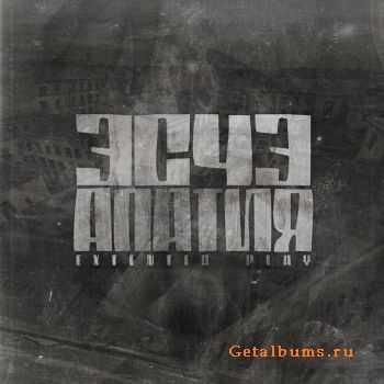 ���� - ������ EP (2012)