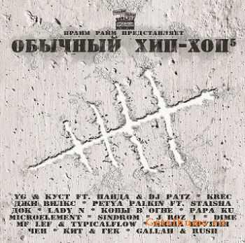 VA Обычный хип-хоп 5