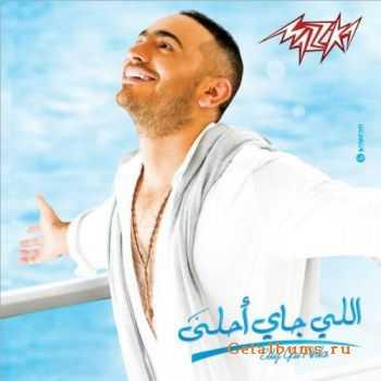 Tamer Hosny – Elly Gai Ahla (Elly Gai Ahla) (2011)