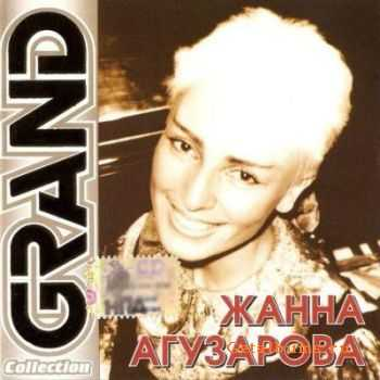 ����� ���������  - Grand Collection (2002) (Lossless)