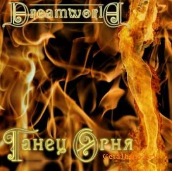 DreamWorld  - ����� ���� [Single] (2012)