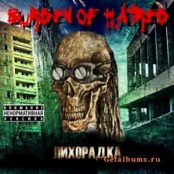 Burden Of Hatred - Лихорадка (Reissue-Special Edition) (2012)