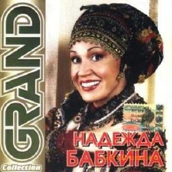 Надежда Бабкина - Grand Collection (2008)