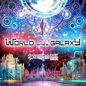 Lolita23Q - World end's Galaxy (2012)