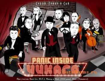 Panic Inside - Чикаго
