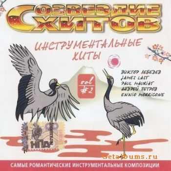 Инструментальные хиты vol.2 (2004)