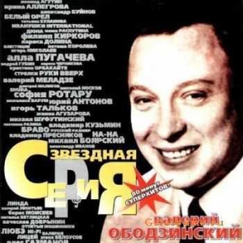 Валерий Ободзинский - Звездная серия (1999)