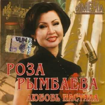 Роза Рымбаева - Любовь настала (2007)