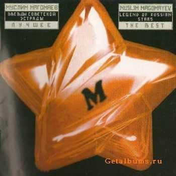 Муслим Магомаев - Звезды советской эстрады (2001)