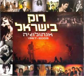 VA - Israeli Rock, Antology 1967-2009 [5CD BoxSet] (2011)