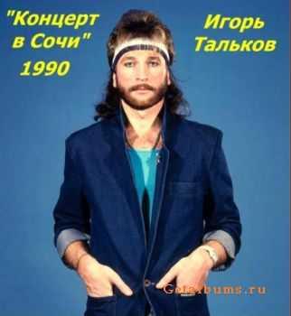 Тальков - Концерт в Сочи (1990) TVRip