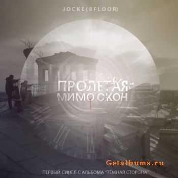 Jocke (8floor) - Пролетая мимо окон (2012)