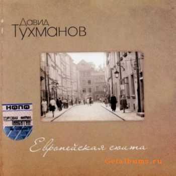 Давид Тухманов - Европейская Сюита (2004)