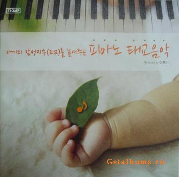 Yiruma - Prenatal Education Music [2CD] (2012)