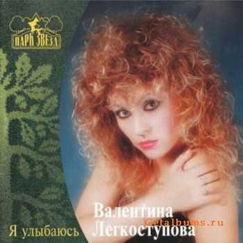 Валентина Легкоступова - Я улыбаюсь (2001)