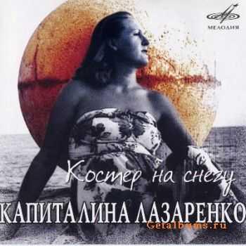 Капиталина Лазаренко - Костер на снегу (2005)