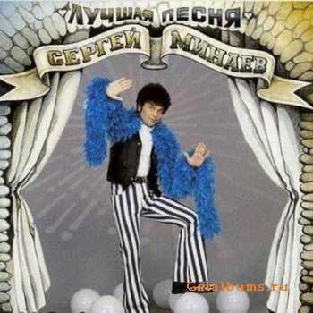 Сергей Минаев - Лучшая Песня (1994)