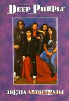 �.�. �������� - Deep Purple - ������ ���������� (PDF)