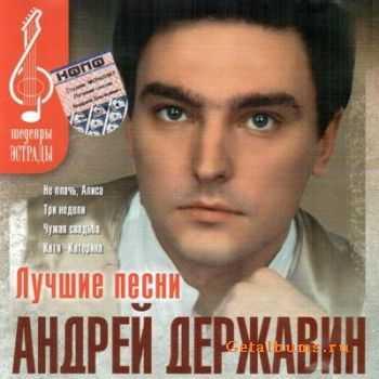 Андрей Державин - Лучшие песни (2003)