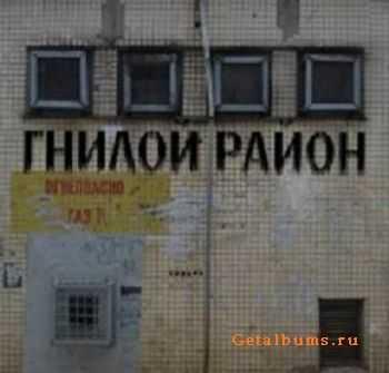 Гнилой Район - Вспомни Газ (2012)