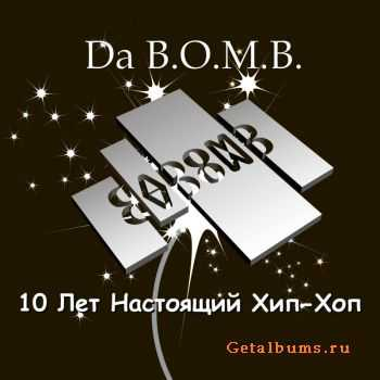 Da B.O.M.B. - 10 лет / Настоящий хип-хоп