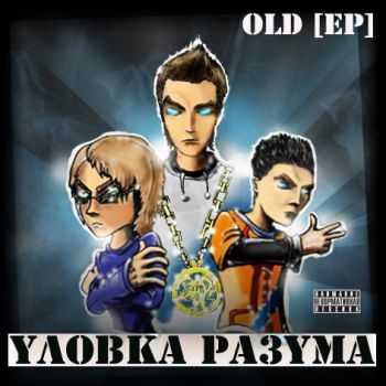 ������ ������ - Old [EP] (2012)