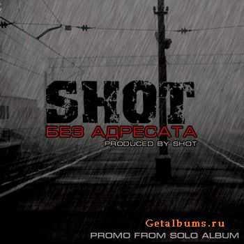 Shot - Без Адресата (Prod. By Shot) (2012)