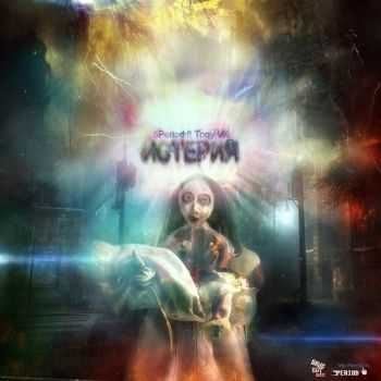 5Period ft. Tony_VA – Истерия (2012)
