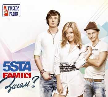 5sta Family - ����� ? - 2012