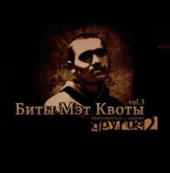 Мэт Квота - Биты Мэт Квоты vol. 3. Другие