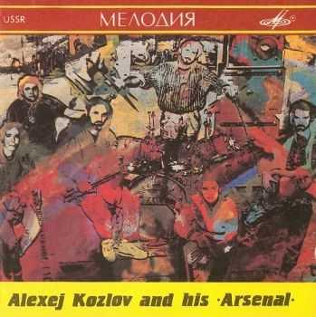 """Алексей Козлов и его """"Арсенал"""" (1991)"""