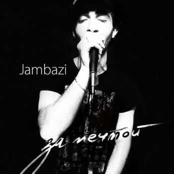 Jambazi - За мечтой