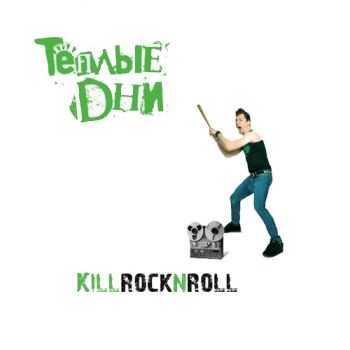 Тёплые Дни - Kill rock`n`roll (2008)