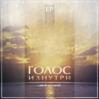 ГОЛОС ИЗНУТРИ - Мягкий (EP) (2012)