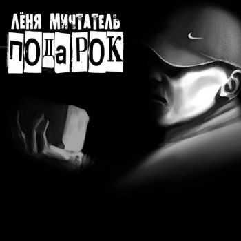 ˸�� ��������� - ������� (2012)