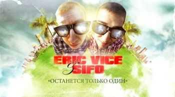 Eric Vice & SIFO � ��������� ������ ���� (2012)