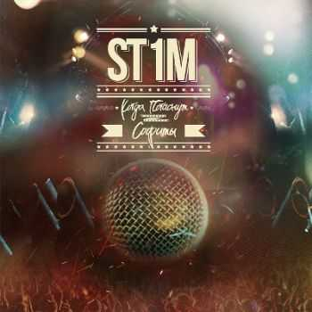 ST1M - ����� �������� ������ [EP]