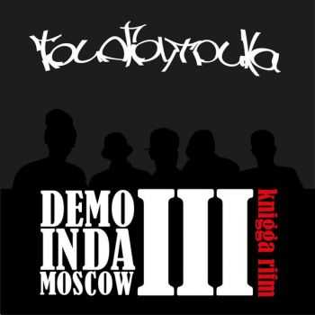 Триагрутрика - Demo in da moscow 3 - Knigga Rifm