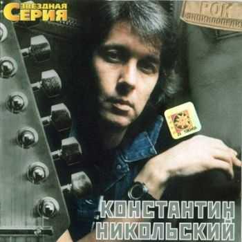 Константин Никольский - Звёздная серия (2003) (Lossless+Mp3)