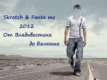 Skratch & Fanta - �� ������������ �� ������� (2012)